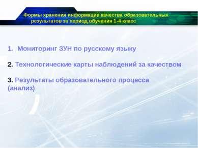 Мониторинг ЗУН по русскому языку 2. Технологические карты наблюдений за качес...