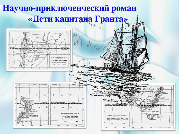 Научно-приключенческий роман «Дети капитана Гранта»