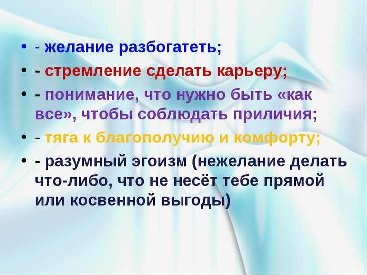 - желание разбогатеть; - стремление сделать карьеру; - понимание, что нужно б...