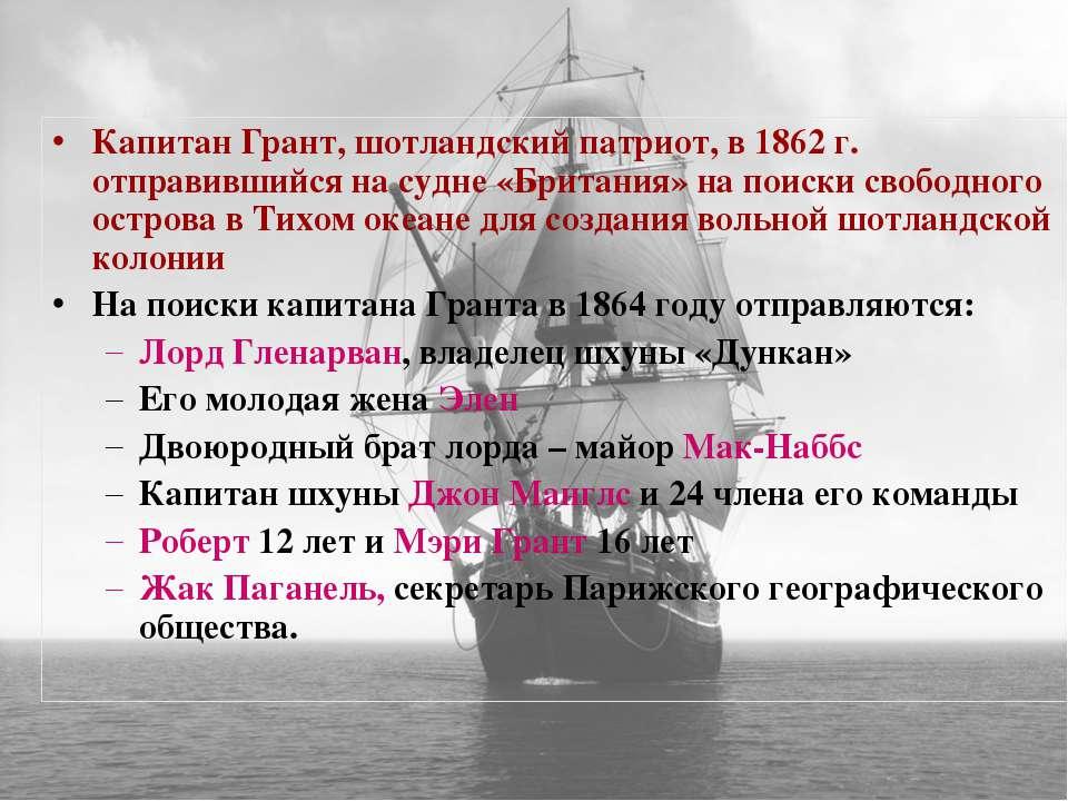 Капитан Грант, шотландский патриот, в 1862 г. отправившийся на судне «Британи...
