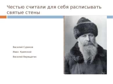 Честью считали для себя расписывать святые стены Василий Суриков Иван Крамско...