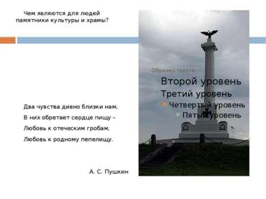 Чем являются для людей памятники культуры и храмы? Чем являются для людей пам...