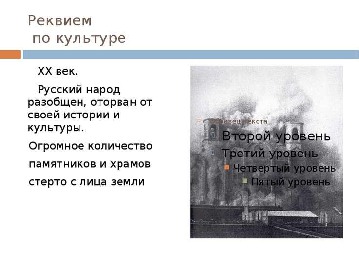 Реквием по культуре XX век. Русский народ разобщен, оторван от своей истории ...