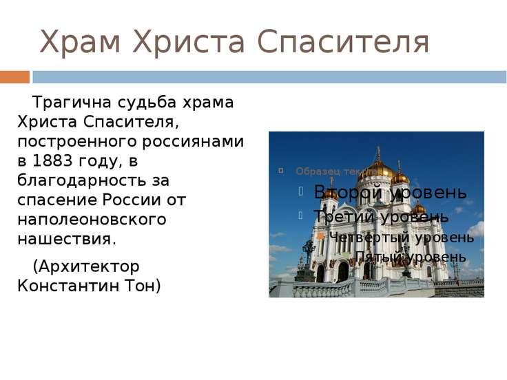 Храм Христа Спасителя Трагична судьба храма Христа Спасителя, построенного ро...