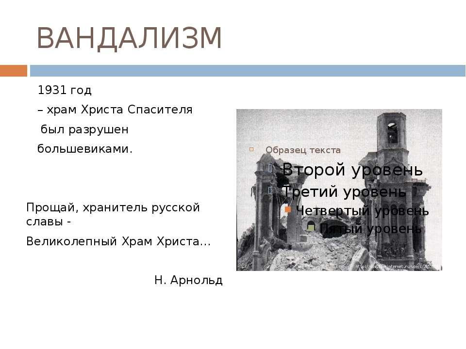 ВАНДАЛИЗМ 1931 год – храм Христа Спасителя был разрушен большевиками. Прощай,...