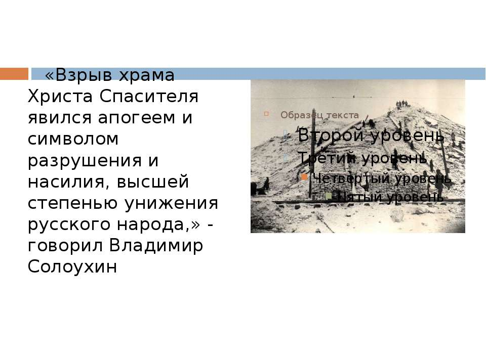 «Взрыв храма Христа Спасителя явился апогеем и символом разрушения и насилия,...