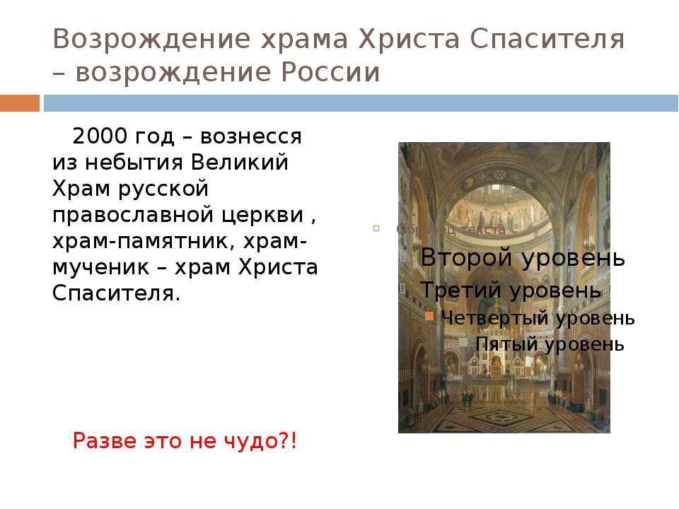 Возрождение храма Христа Спасителя – возрождение России 2000 год – вознесся и...