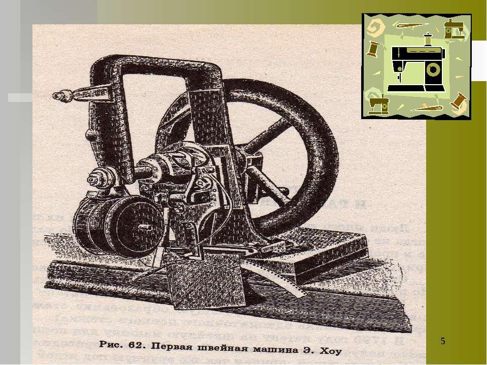 форуме первая швейная машина фото кто изобрел ламели