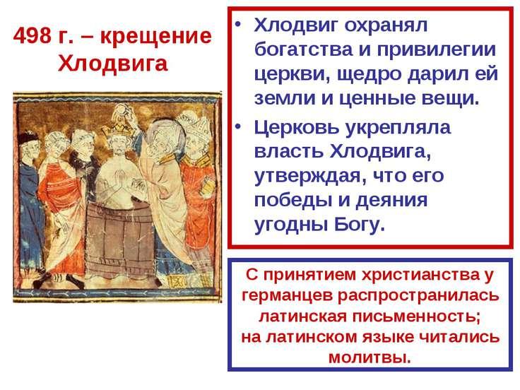 498 г. – крещение Хлодвига Хлодвиг охранял богатства и привилегии церкви, щед...