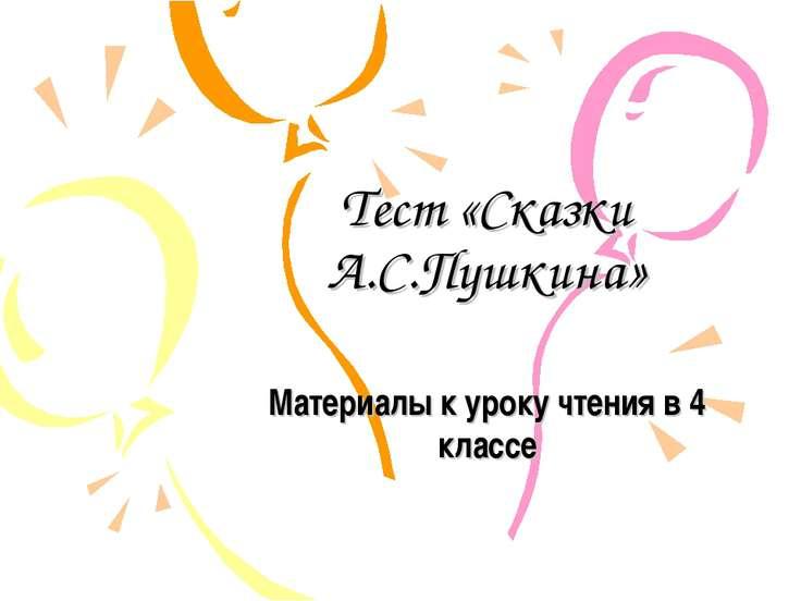 Тест «Сказки А.С.Пушкина» Материалы к уроку чтения в 4 классе