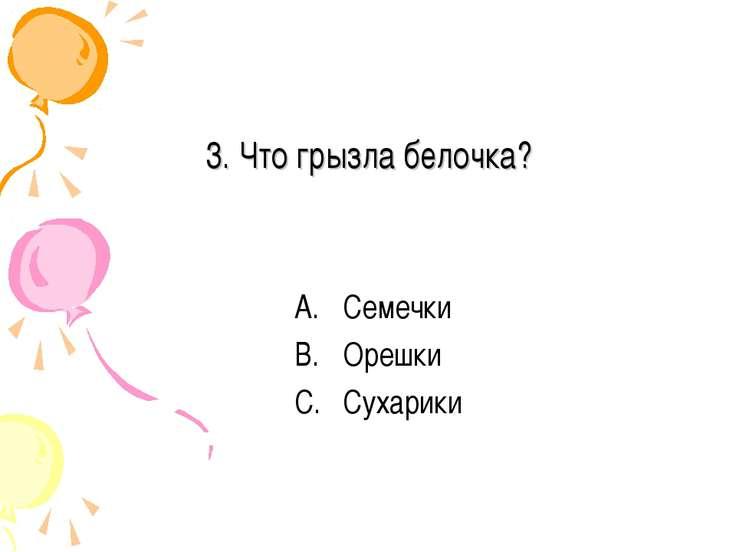 3. Что грызла белочка? Семечки Орешки Сухарики