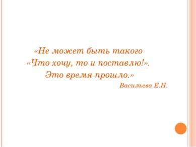 «Не может быть такого «Что хочу, то и поставлю!». Это время прошло.» Васильев...