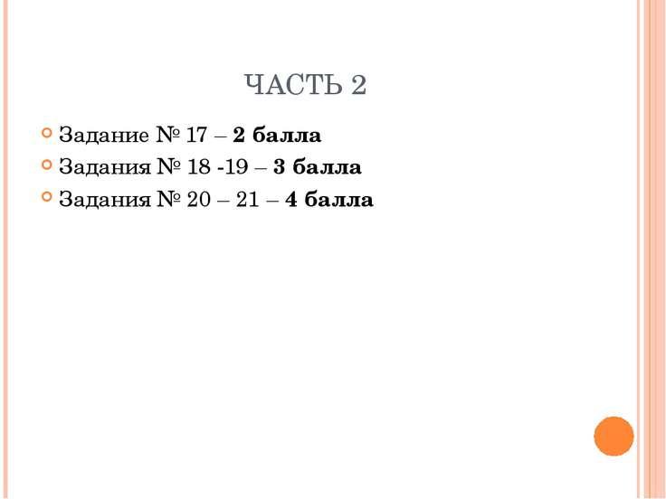 ЧАСТЬ 2 Задание № 17 – 2 балла Задания № 18 -19 – 3 балла Задания № 20 – 21 –...