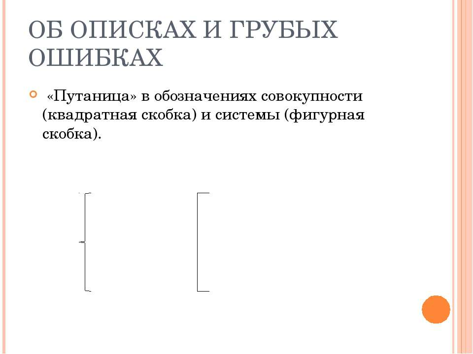 ОБ ОПИСКАХ И ГРУБЫХ ОШИБКАХ «Путаница» в обозначениях совокупности (квадратна...