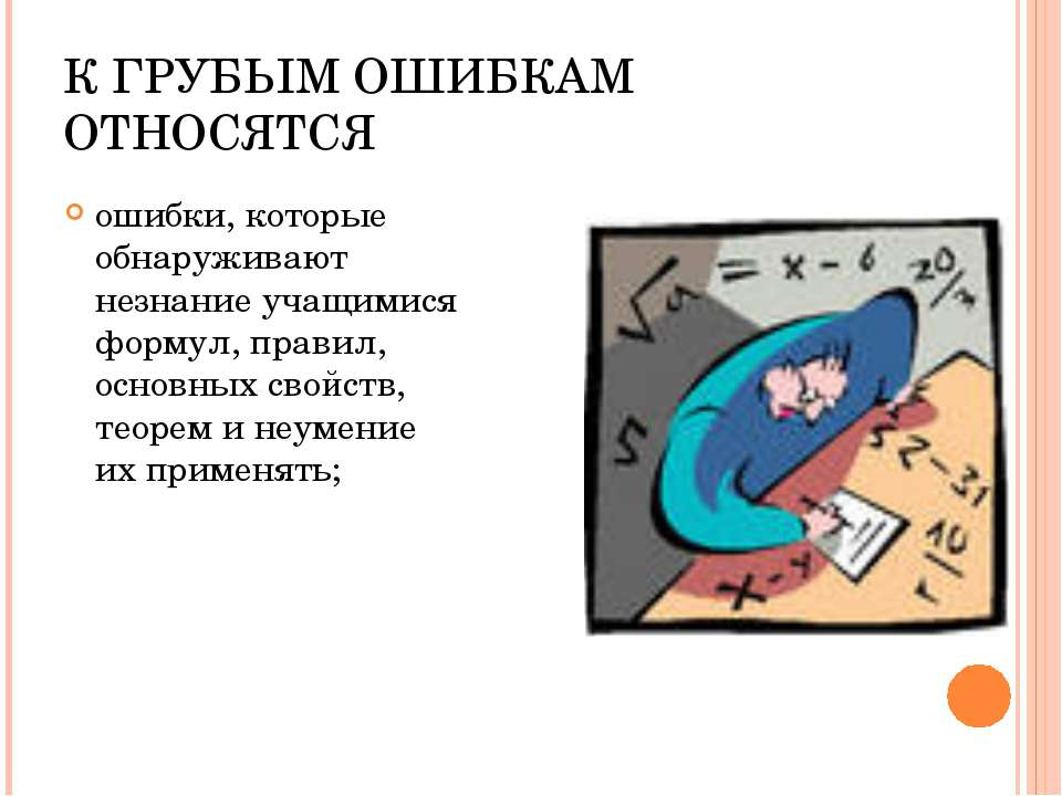 К ГРУБЫМ ОШИБКАМ ОТНОСЯТСЯ ошибки, которые обнаруживают незнание учащимися фо...