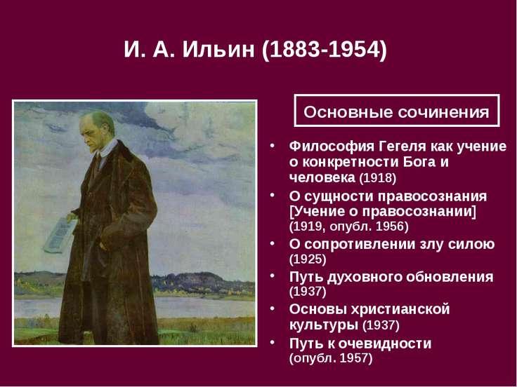 И.А.Ильин (1883-1954) Философия Гегеля как учение о конкретности Бога и чел...