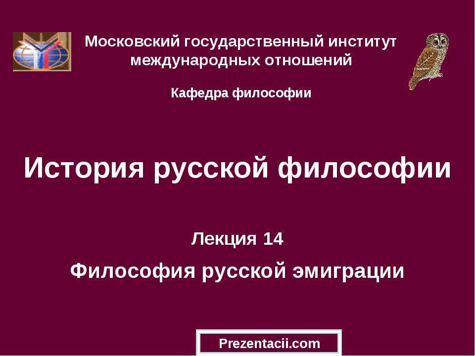 История русской философии Лекция 14 Философия русской эмиграции Московский го...