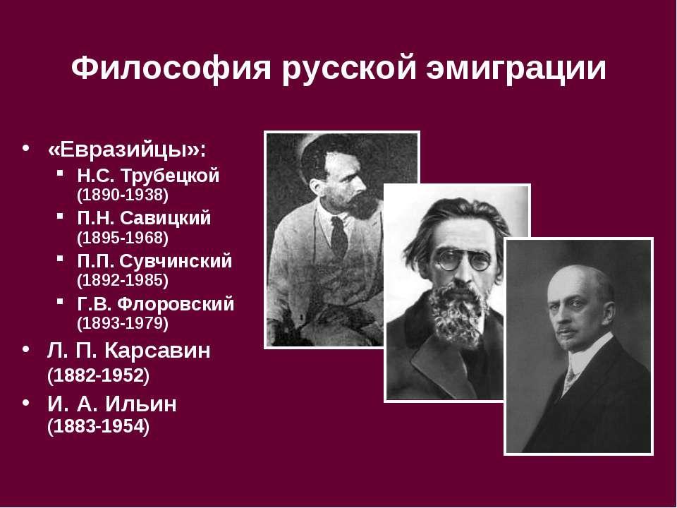 Философия русской эмиграции «Евразийцы»: Н.С.Трубецкой (1890-1938) П.Н.Сави...