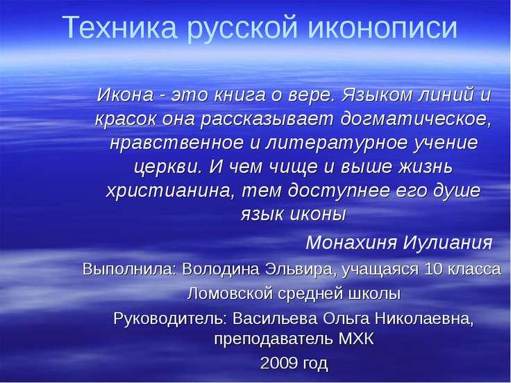 Техника русской иконописи Икона - это книга о вере. Языком линий и красок она...