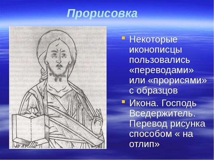 Прорисовка Некоторые иконописцы пользовались «переводами» или «прорисями» с о...
