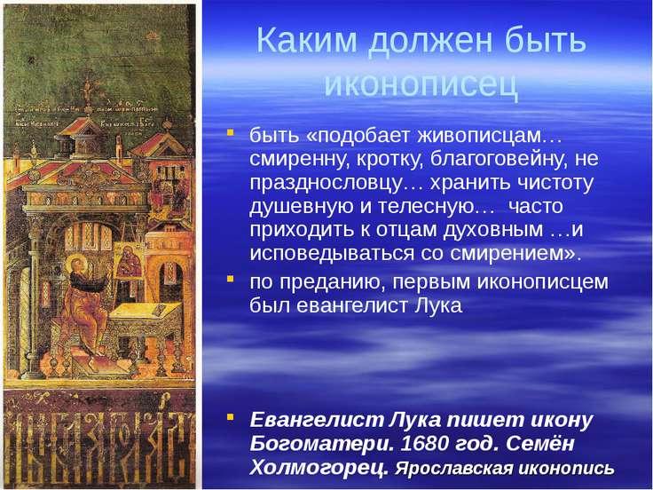 Каким должен быть иконописец быть «подобает живописцам… смиренну, кротку, бла...