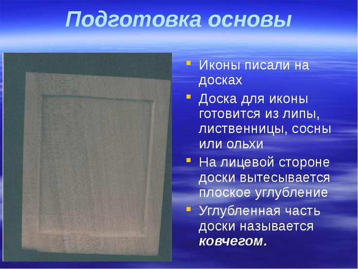 Подготовка основы Иконы писали на досках Доска для иконы готовится из липы, л...
