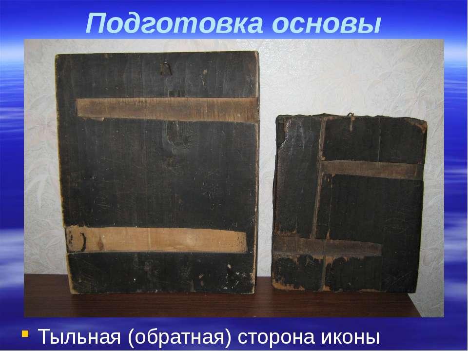 Подготовка основы Тыльная (обратная) сторона иконы