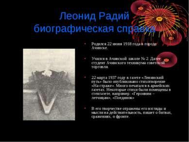Леонид Радий биографическая справка Родился 22 июня 1918 года в городе Ачинск...
