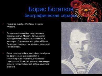 Борис Богатков биографическая справка Родился в октябре 1922 года в городе Ач...