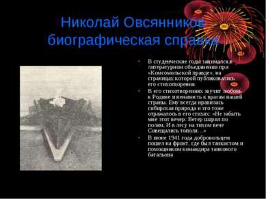 Николай Овсянников биографическая справка В студенческие годы занимался в лит...