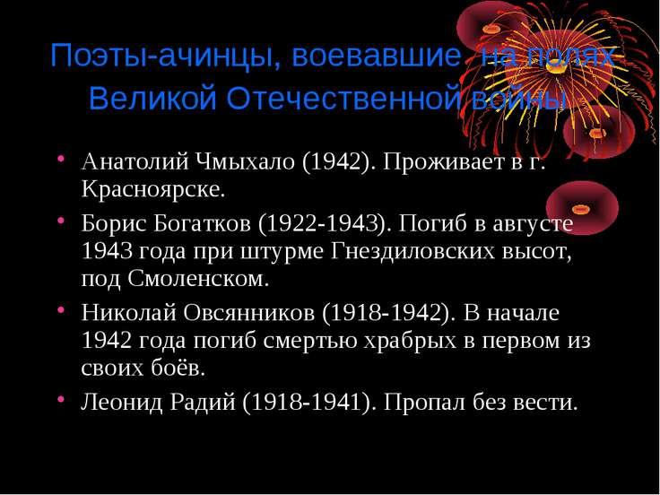 Поэты-ачинцы, воевавшие на полях Великой Отечественной войны Анатолий Чмыхало...