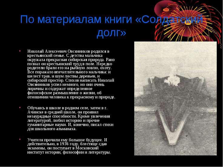 По материалам книги «Солдатский долг» Николай Алексеевич Овсянников родился в...