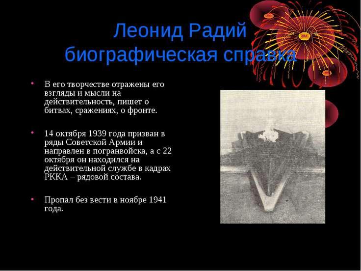 Леонид Радий биографическая справка В его творчестве отражены его взгляды и м...