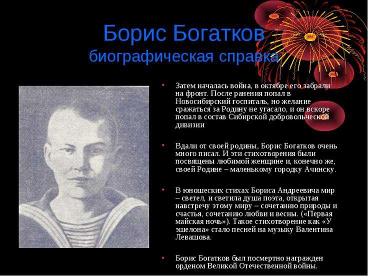 Борис Богатков биографическая справка Затем началась война, в октябре его заб...