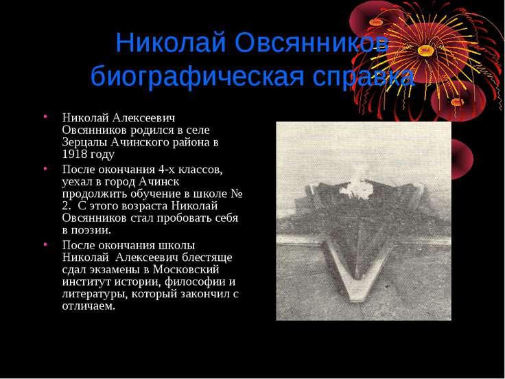 Николай Овсянников биографическая справка Николай Алексеевич Овсянников родил...