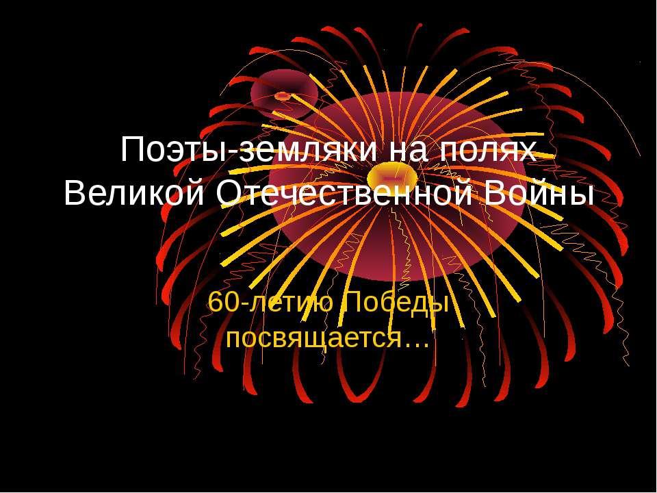 Поэты-земляки на полях Великой Отечественной Войны 60-летию Победы посвящается…