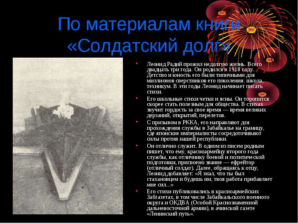 По материалам книги «Солдатский долг» Леонид Радий прожил недолгую жизнь. Все...
