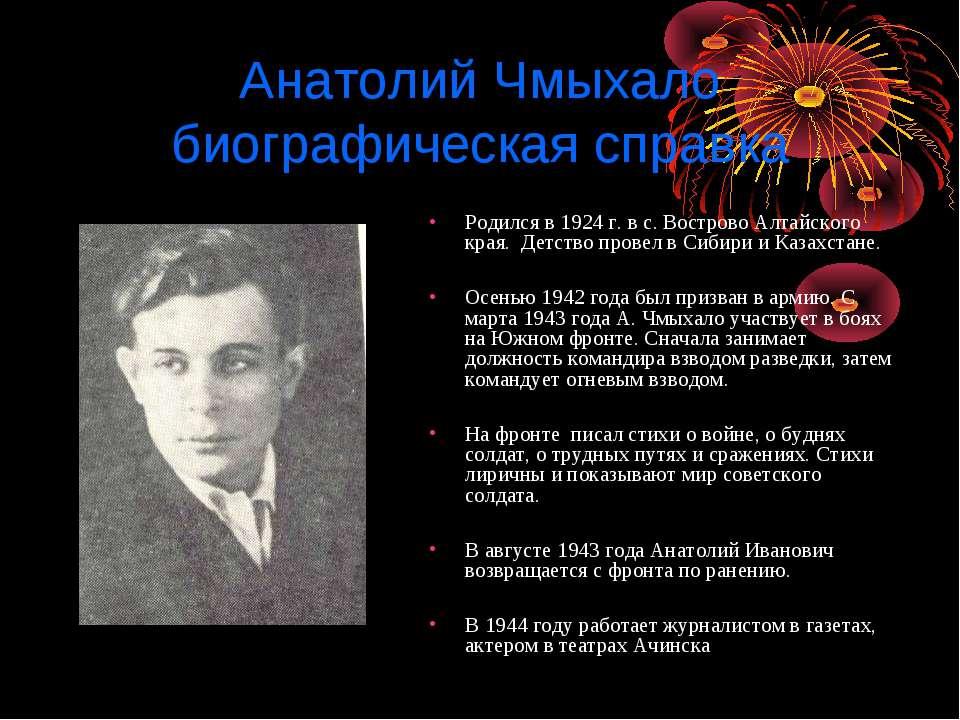 Анатолий Чмыхало биографическая справка Родился в 1924 г. в с. Вострово Алтай...