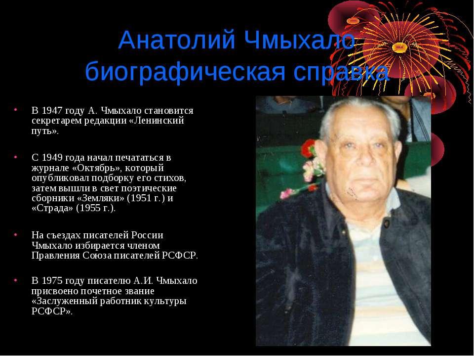 Анатолий Чмыхало биографическая справка В 1947 году А. Чмыхало становится сек...
