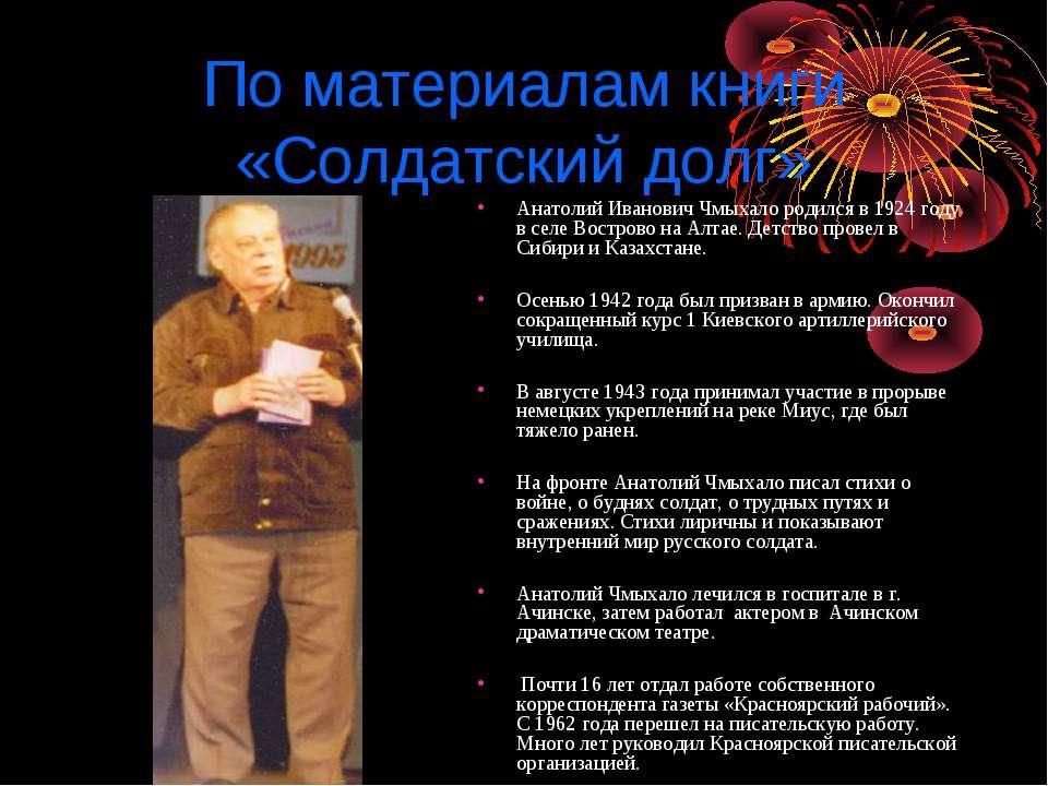 По материалам книги «Солдатский долг» Анатолий Иванович Чмыхало родился в 192...