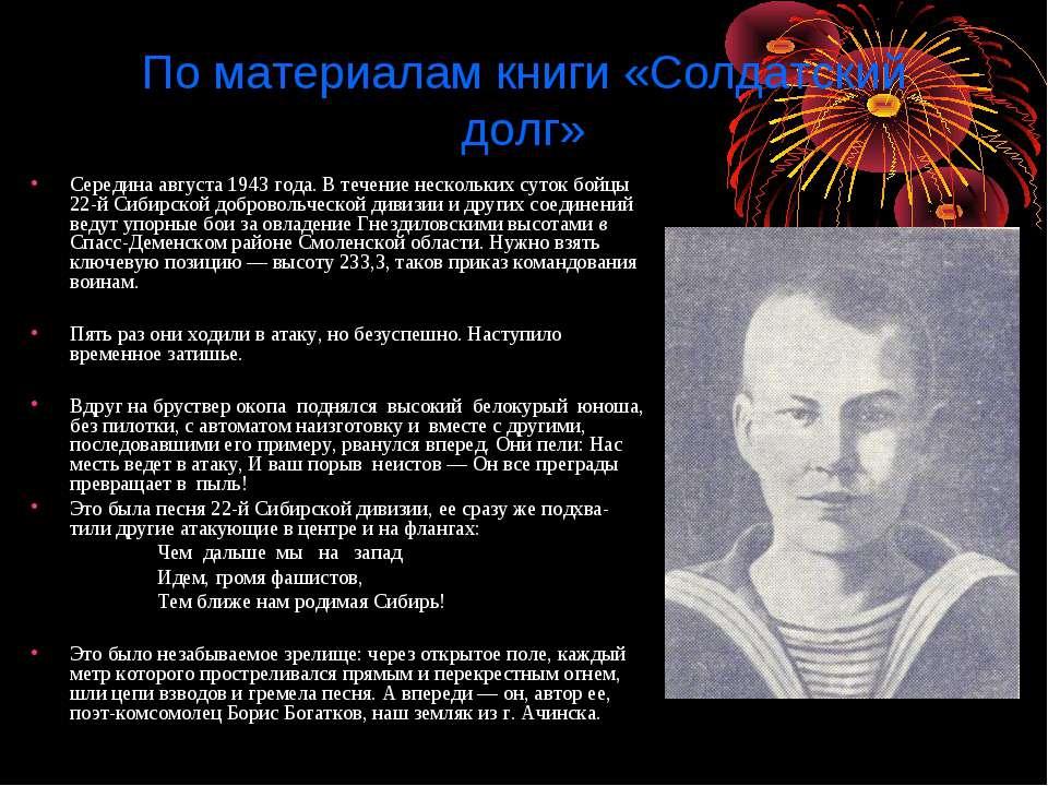 По материалам книги «Солдатский долг» Середина августа 1943 года. В течение н...