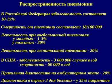 Распространенность пневмонии В Российской Федерации заболеваемость составляет...
