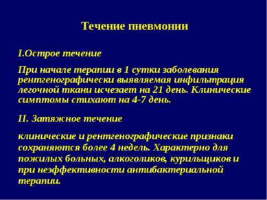 Течение пневмонии I.Острое течение При начале терапии в 1 сутки заболевания р...