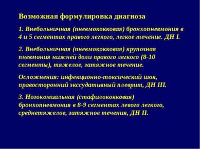 Возможная формулировка диагноза 1. Внебольничная (пневмококковая) бронхопневм...