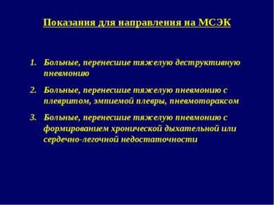 Показания для направления на МСЭК Больные, перенесшие тяжелую деструктивную п...