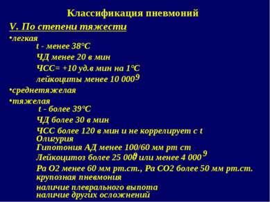 Классификация пневмоний V. По степени тяжести легкая t - менее 38°С ЧД менее ...