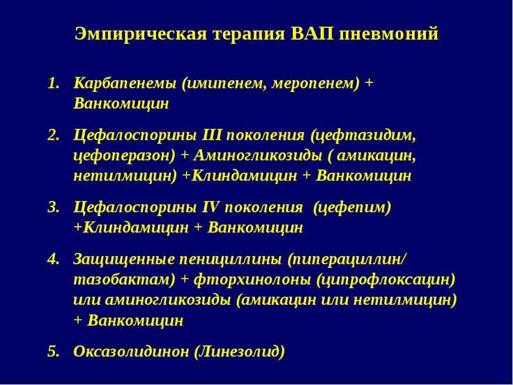 Эмпирическая терапия ВАП пневмоний Карбапенемы (имипенем, меропенем) + Ванком...