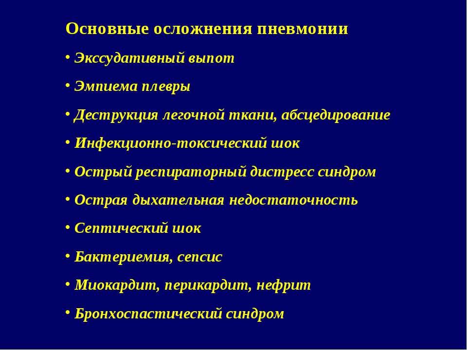 Основные осложнения пневмонии Экссудативный выпот Эмпиема плевры Деструкция л...