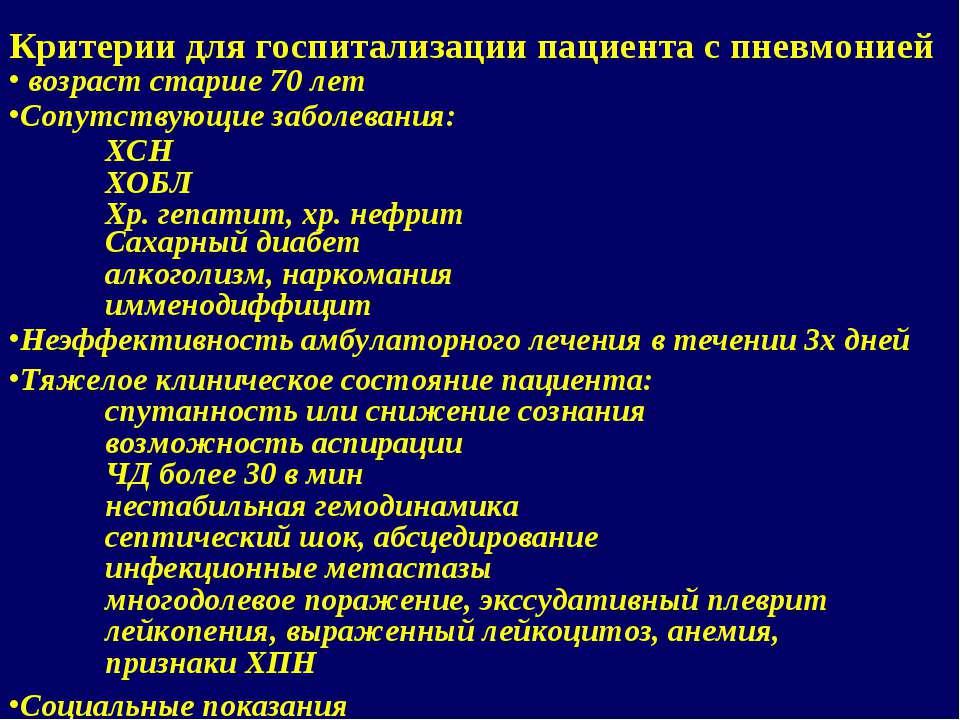 Критерии для госпитализации пациента с пневмонией возраст старше 70 лет Сопут...