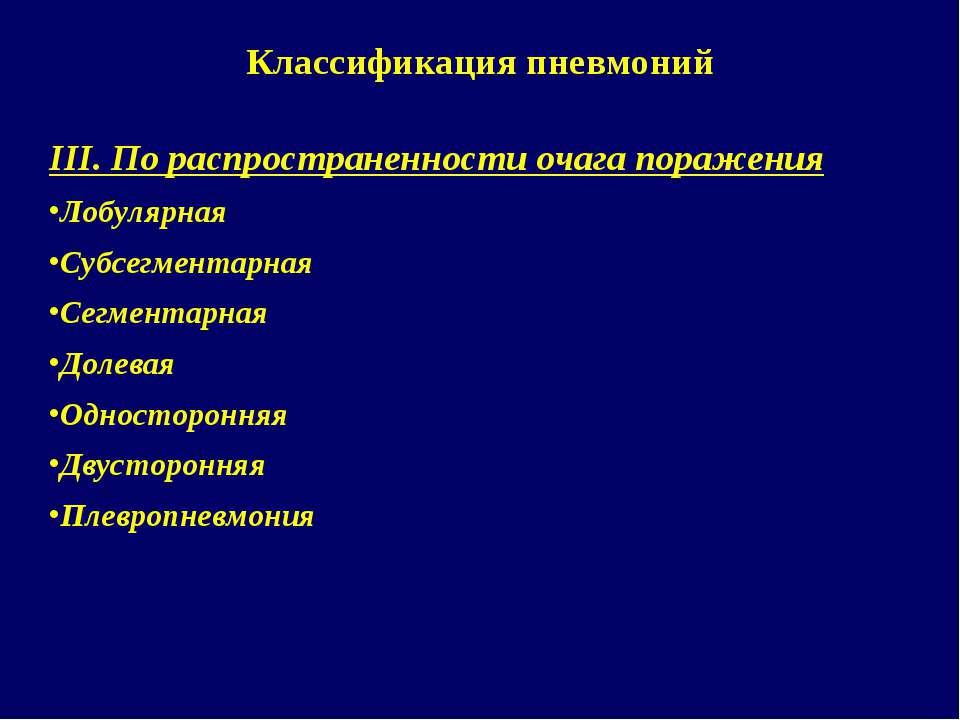Классификация пневмоний III. По распространенности очага поражения Лобулярная...
